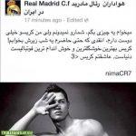 "Persian Ronaldo Fan(a boy)  : "" I'm wanna sleep with ronaldo coz he is cute and the most upstanding man in the world ! "" WTF with You Penaldo Fan?!?!?!"