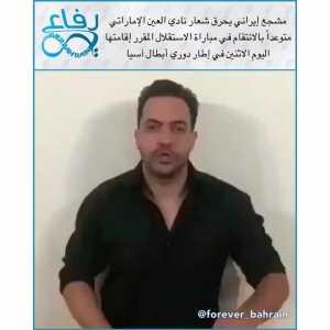 Iranian team Esteghlal's fans threaten UAE team Alain with violence and death threats, burn the club's flag