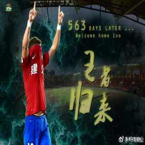 Official: Brazilian player Ivo has rejoined Henan Jianye from Beijing Renhe