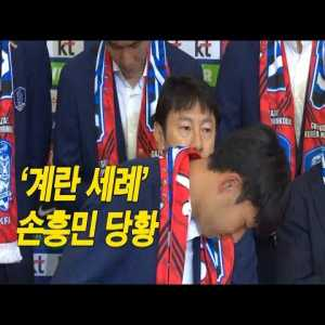 "Eggs and pillows thrown at South Korean players upon return from World Cup by the ""fans"". Koreans failed to qualify from their group following 0-1 defeat to Sweden, 1-2 defeat to Mexico and 2-0 victory to Germany."