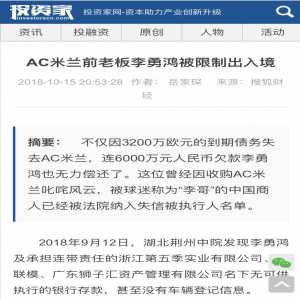 Former AC Milan owner, Yonghong Li, has been barred from leaving China due to accumulated debts, additionally his passport and property in HK were seized. [Oracolo]