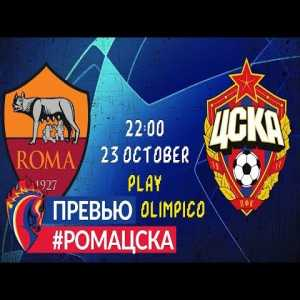 CSKA have made a Mortal Kombat-styled preview for the upcoming match with Roma