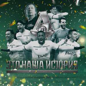 Lokomotiv Moscow have won the Russian Cup