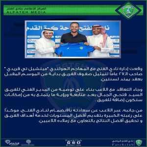 Al Fateh sign Mitchell Te Vrede