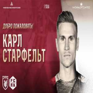 Official: Rubin Kazan sign Swedish defender Carl Starfelt from IFK Göteborg for a reported fee of 1.3mil euros, including bonuses.