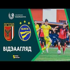 Slavia Mozyr 2-1 BATE Borisov Highlights