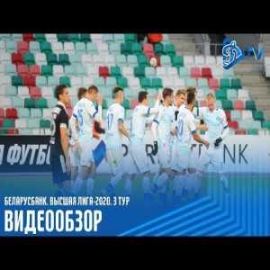 Week 3. Dinamo Minsk 2-0 Torpedo-BelAZ Zhodino. Video review