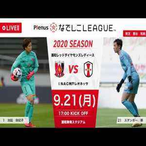[🇯🇵 Nadeshiko League] INAC Kobe vs Urawa Red Diamonds Ladies 📹Official live broadcast on YouTube
