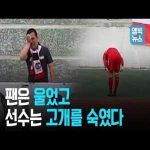 Lone Fan Sheds Tears Of Joy After His Korean Third Division Team, Goyang Citizen FC, Score Last Minute Winner to End Loss Streak