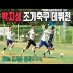 Ji Sung Park surprises a Sunday League game in Korea by playing as a fill-in (English SUbtitles)