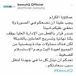BeOUTQ, the Saudi channel that illegally pirated Qatar's BeIN Sports feed that includes all the top football competitions has officially ceased operation.