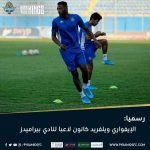 OFFICIAL: Pyramids FC sign Wilfried Kanon