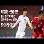 South Korea at North Korea Highlights
