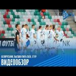 Week 3. Dinamo Minsk 2-0 Torpedo-BelAZ Zhodino. Video review