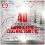 Today marks the 40th anniversary of the Gate 7 tragedy where 20 Olympiakos and 1 AEK fan died.